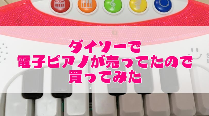 ダイソー電子ピアノ