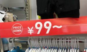 99円セール
