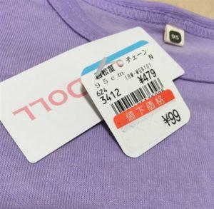 99円タグ