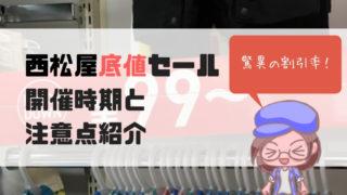 西松屋セール