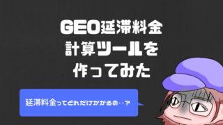 GEO延滞料金