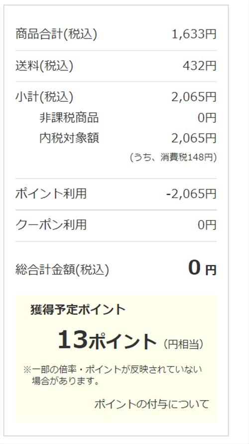 日用品が0円!