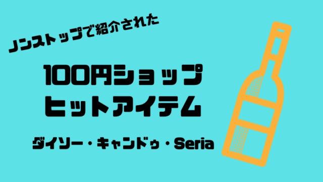 100円ヒット商品