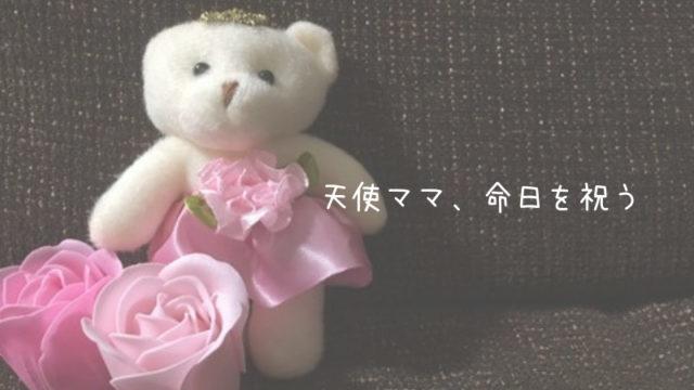 天使ママ命日を祝う