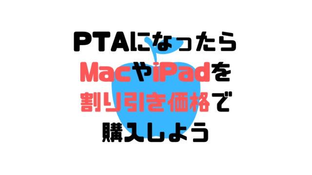 アップル製品を購入