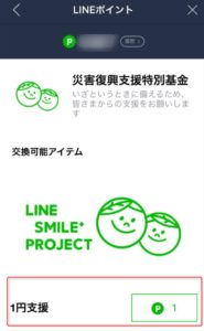 LINE SMILE PROJECT