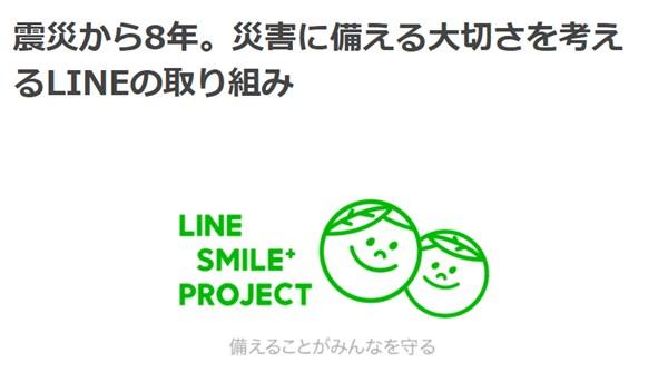 LINEスマイルプロジェクト
