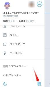 Twitterアプリ
