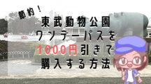 東武動物公園ワンデーパスを1000円オフで購入できるみんなの優待をご紹介!退会方法も解説。