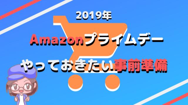 amazonプライムデーの準備!