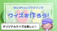 【WordPress】ランダムで出題できるプラグイン「ARI Stream Quiz」で簡単クイズで作成!