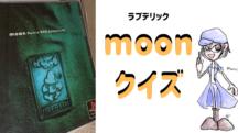 もう勇者しない!ラブデリックのPSソフト「moon」クイズ
