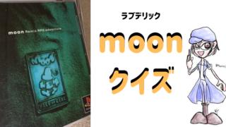 moonクイズ