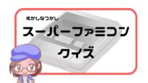 【激ムズ?】発売日やミニやマリオやら…スーパーファミコンクイズ!【SFC検定】