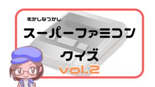 スーパーファミコンクイズ②