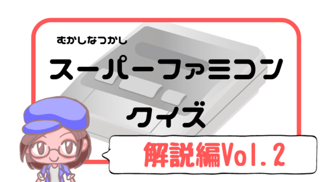 スーファミクイズ解説編2