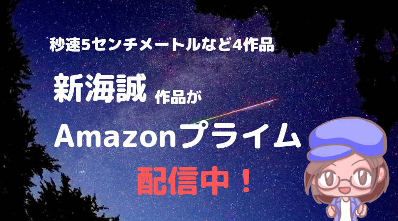 新海誠作品をAmazonプライムで!