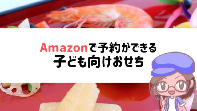 Amazonで予約できるおせち